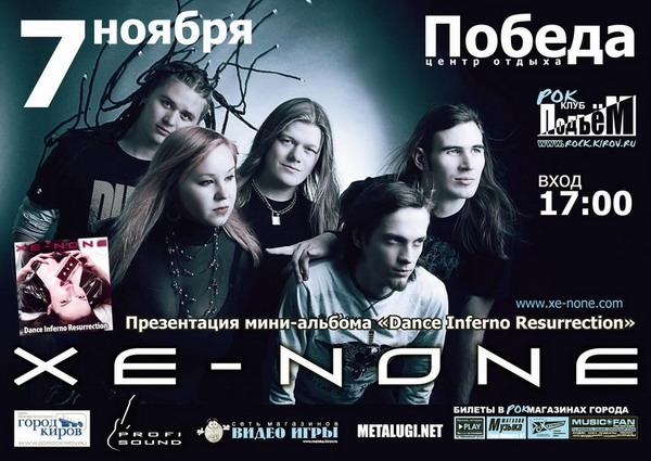 "07.11.09 - Презентация ""Dance Inferno Resurrection"" (Киров)"