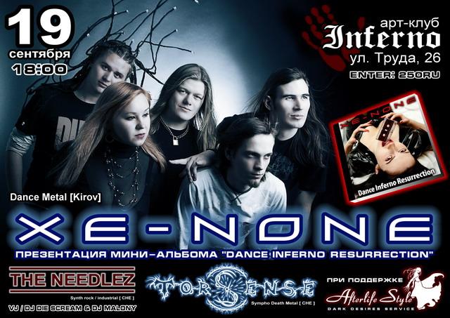 """19.09.09 - Презентация """"Dance Inferno Resurrection"""" (Череповец, Inferno)"""