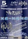 "05 / 02 / 10 - Открытие клуба ""Relax"" (Москва, ""Relax"")"