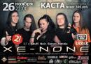 26 / 11 / 10 - Live at Kasta (Москва)