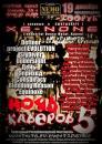 "19 / 12 / 10 - Ночь Каверов 5 (Сыктывкар, ""Капитан Немо"")"