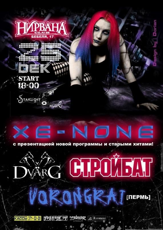"""25 / 12 / 10 - Xe-NONE в """"Нирване"""" (Екатеринбург)"""