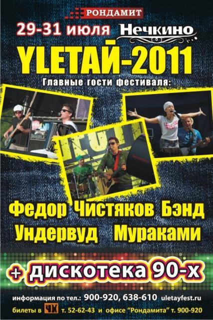 """30 / 07 / 11 - Xe-NONE на фесте """"Улетай 2011"""" (Ижевск)"""