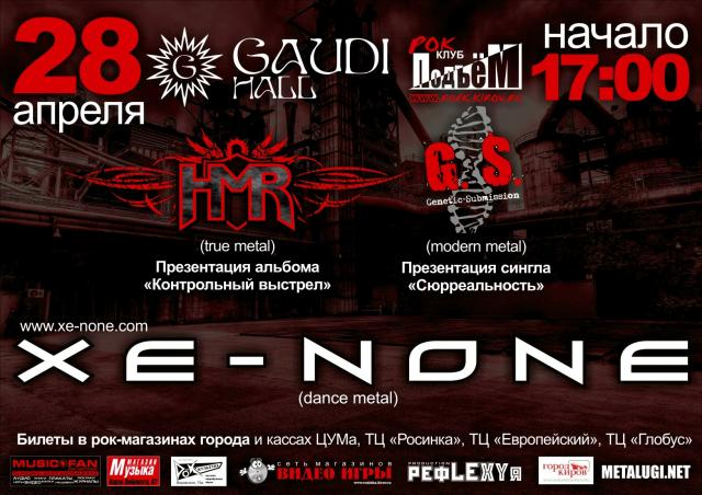 28 / 04 / 2012 - Xe-NONE, HMR, Genetic Submission @ Gaudi Hall (Киров)