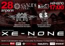 28.04.2012 - Киров - Gaudi Hall Xe-NONE, HMR, Genetic Submission