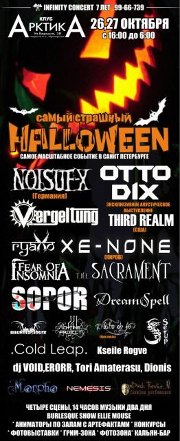 27 / 10 / 12 - Самый Страшный Halloween feat. Noisuf-X & Xe-NONE (СПб)