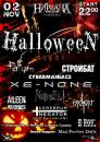 02 / 11 / 12 - Halloween Night feat. Xe-NONE (Екатеринбург)
